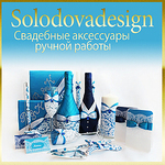 Solodovadesign - Ярмарка Мастеров - ручная работа, handmade