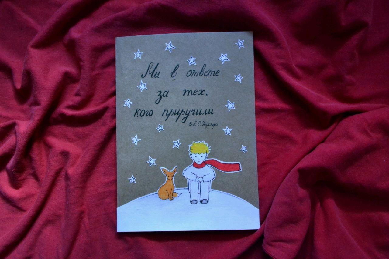 Для, открытка маленький принц