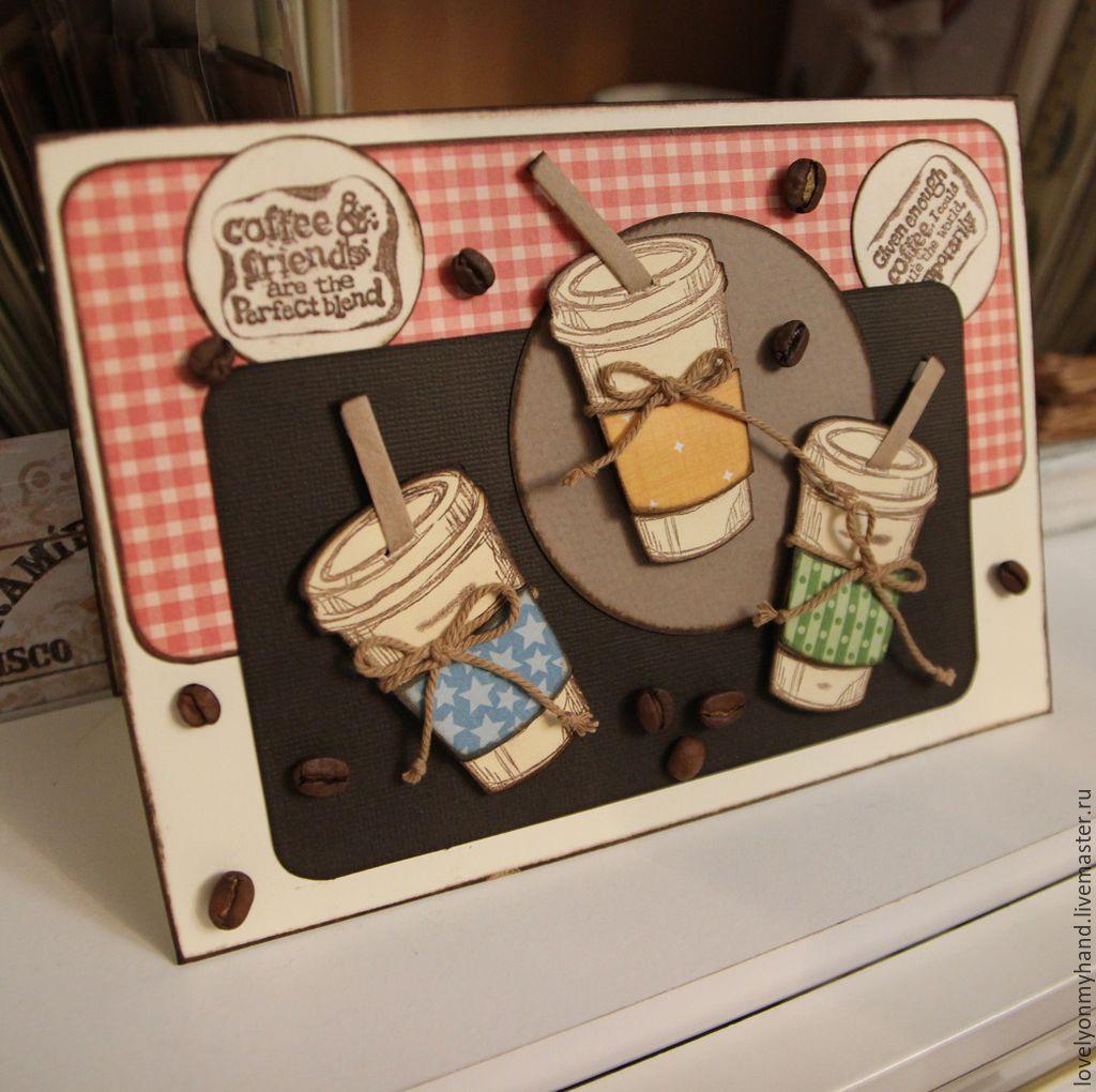 Скрапбукинг открытки кофейная, открытка днем