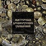 Мастерская Древнерусских Украшений - Ярмарка Мастеров - ручная работа, handmade
