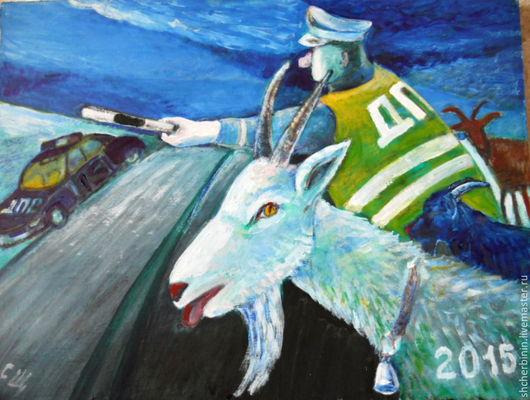 Юмор ручной работы. Ярмарка Мастеров - ручная работа. Купить картина Год козы: дороги и козлы.. Handmade. Тёмно-синий
