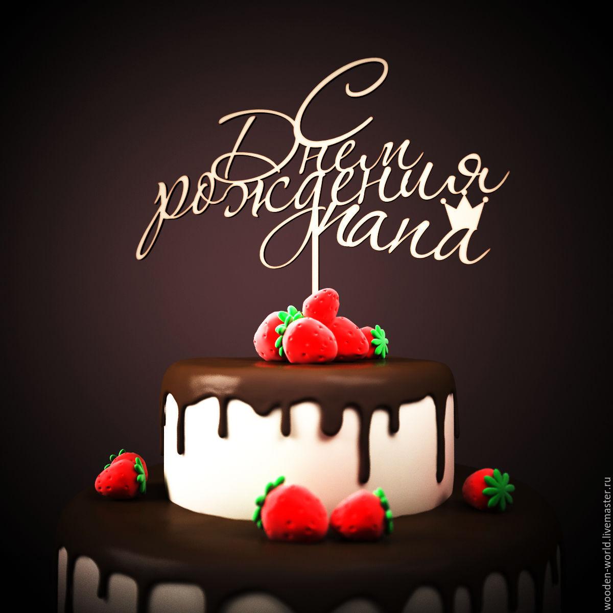Поздравления с днем рождения на экспрессе 310