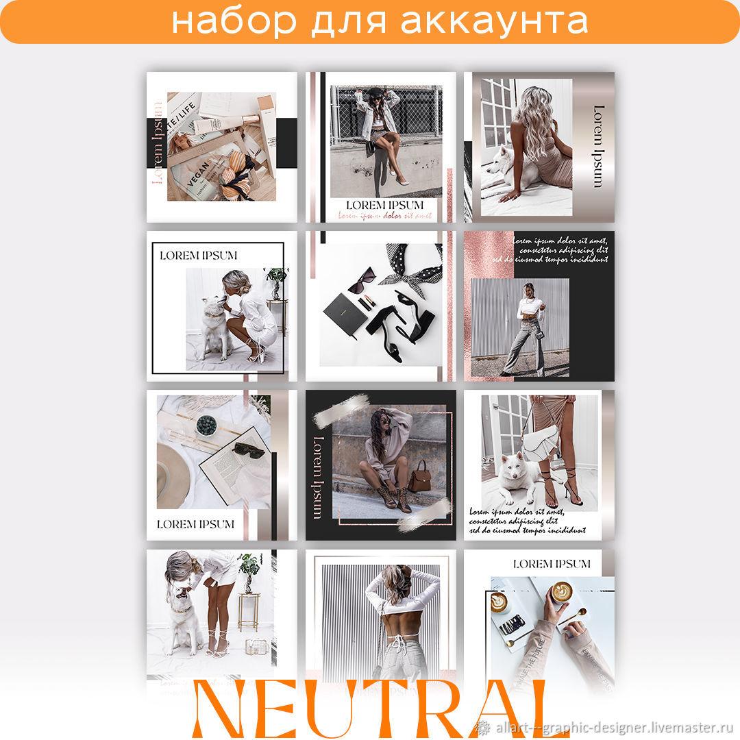 Шаблоны для инстаграм  NEUTRAL, Дизайн, Курск,  Фото №1