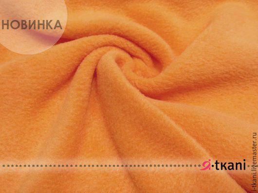 ФЛН-011 Флис двухсторонний начёс. Цвет оранжевый.  Китай. 100% п/э.  Ширина 145см. Плотность 450г/мп (300г/м2). Отрезы 48х50см - 95 руб. 1м – 395 руб.