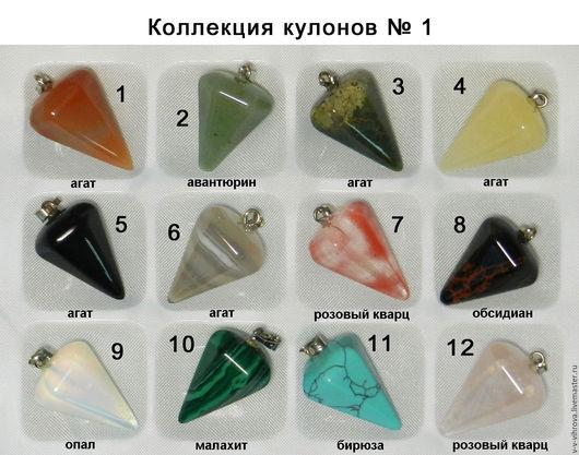 Кулоны из коллекции № 1 Размер кулона 30 х 15 мм (камень 21 х 15 мм)  Вес : 6 гр  В сообщение к заказу укажите номер коллекции и камня.