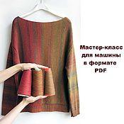 Материалы для творчества handmade. Livemaster - original item Master class on knitting cashmere sweaters Mood. Handmade.