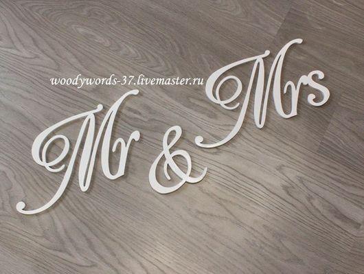 """Свадебные аксессуары ручной работы. Ярмарка Мастеров - ручная работа. Купить Надписи из дерева """"Mr & Mrs"""". Handmade. Белый"""