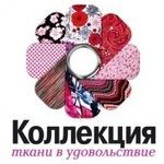 Коллекция Ткани (I-Collection) - Ярмарка Мастеров - ручная работа, handmade