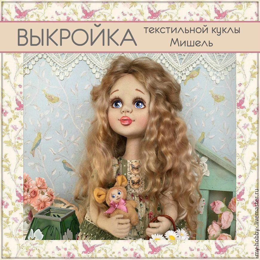 Выкройка текстильной куклы Мишель, Обучающие материалы, Краснодар,  Фото №1