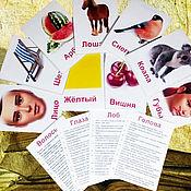 Кукольная еда ручной работы. Ярмарка Мастеров - ручная работа Развивающие Карточки Домана 200 шт. Handmade.