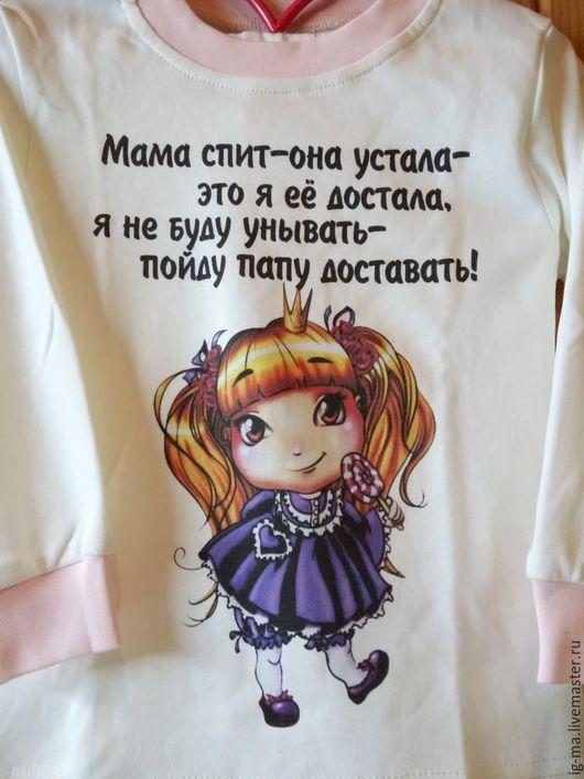 """Одежда для девочек, ручной работы. Ярмарка Мастеров - ручная работа. Купить Пижама """"Мама спит, она устала"""". Handmade. Пижама"""