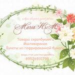 Мария Кузнецова (handmade86ru) - Ярмарка Мастеров - ручная работа, handmade