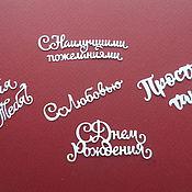 Вырубка Надписи -2