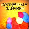 Солнечные зайчики - Ярмарка Мастеров - ручная работа, handmade