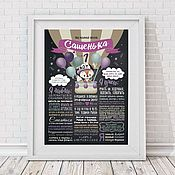 Подарки к праздникам handmade. Livemaster - original item The poster of achievements for a year. Handmade.