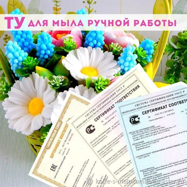 Template Technical Conditions for soap, Form, Moscow,  Фото №1