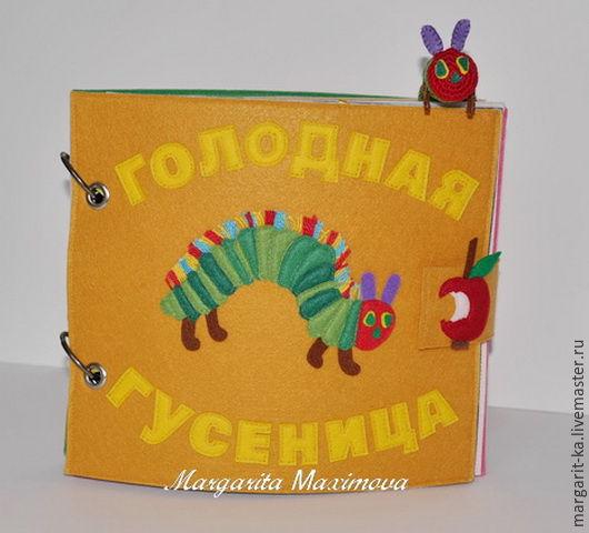 Развивающая книжка `Голодная гусеница`(в сокращении) Творческая мастерская Улыбашка Ярмарка Мастеров.