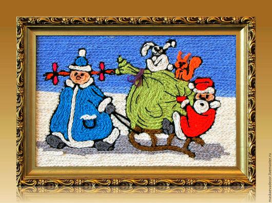 Люди, ручной работы. Ярмарка Мастеров - ручная работа. Купить Картина вязанная из пряжи Дед Мороз и Снегурочка с подарками 20х30 см. Handmade.