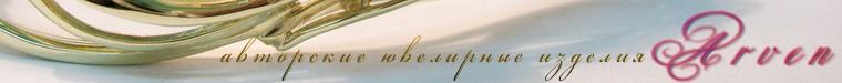 Arven (ювелир Наталья Петроченко)