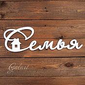 """Для дома и интерьера ручной работы. Ярмарка Мастеров - ручная работа Интерьерное слово """"Семья"""". Handmade."""