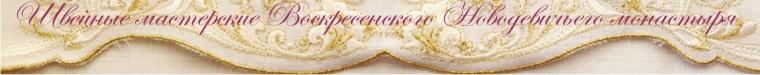 Вышивка (novodev.spb)