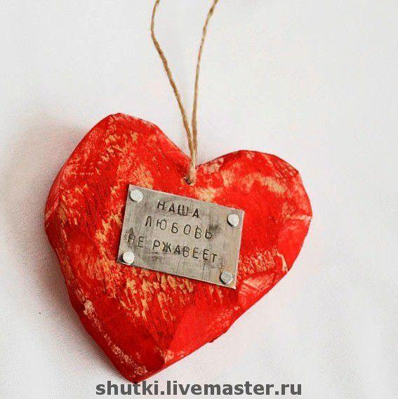 Как подарить сердце в подарок