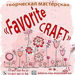 Favorite CRAFT - Ярмарка Мастеров - ручная работа, handmade