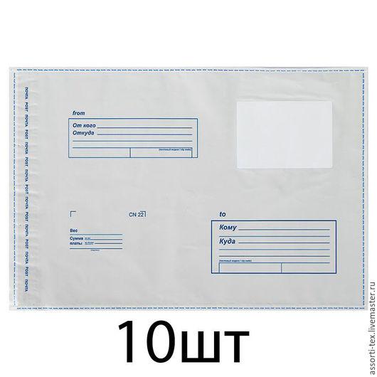 Упаковка ручной работы. Ярмарка Мастеров - ручная работа. Купить Пакеты почтовые 360 х 500 мм. Handmade. Белый