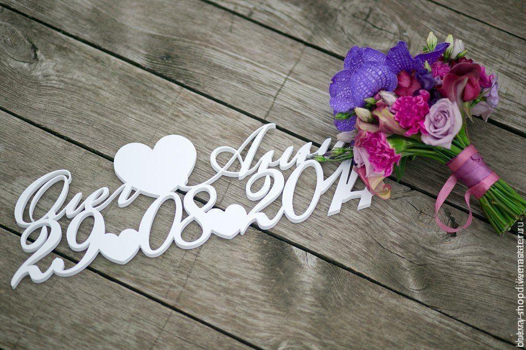 Свадебные надписи из фанеры своими руками 41