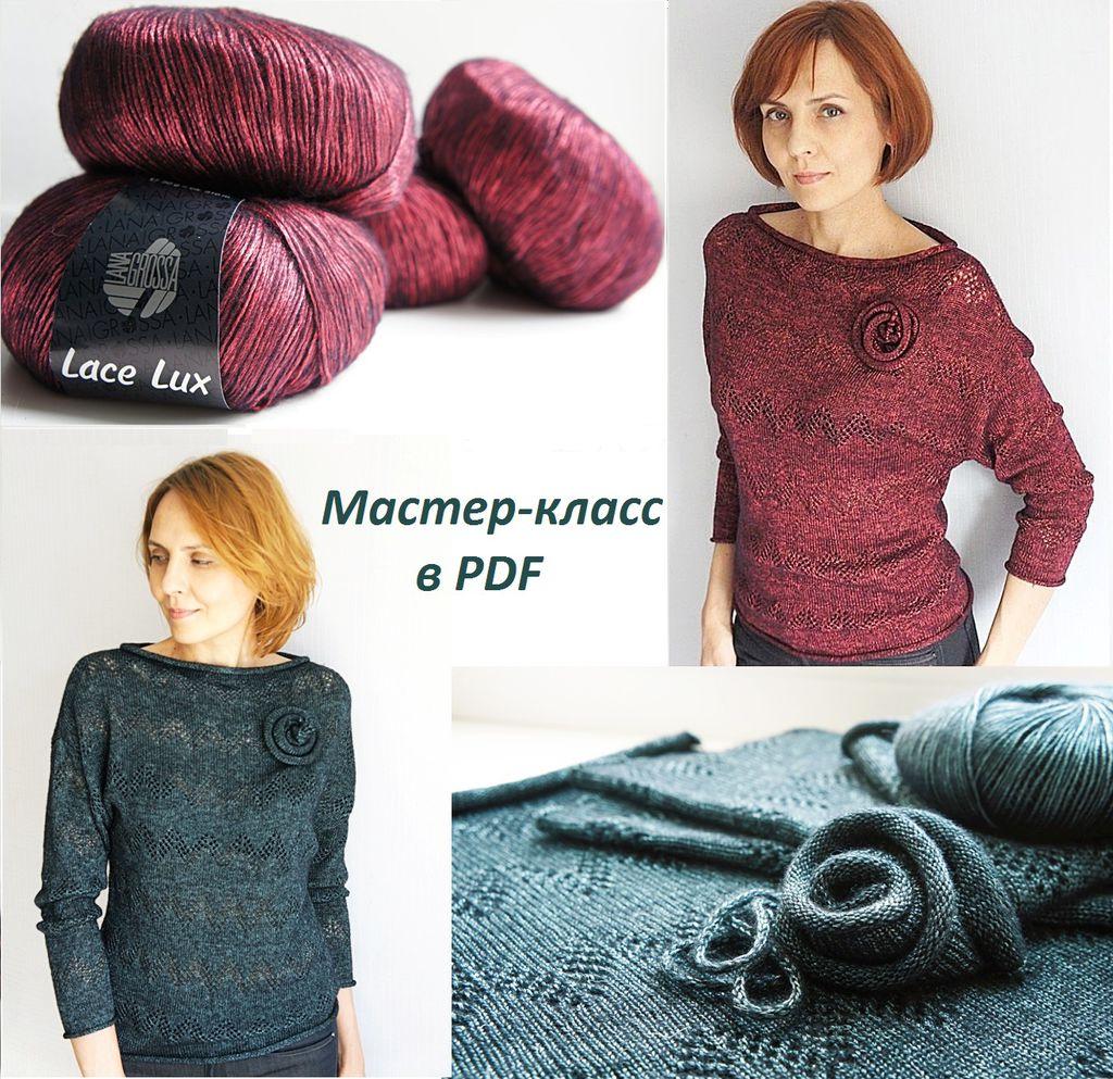 мастер класс по вязанию ажурного пуловера купить в интернет