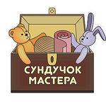 Сундучок Мастера (cunduchokmaster) - Ярмарка Мастеров - ручная работа, handmade