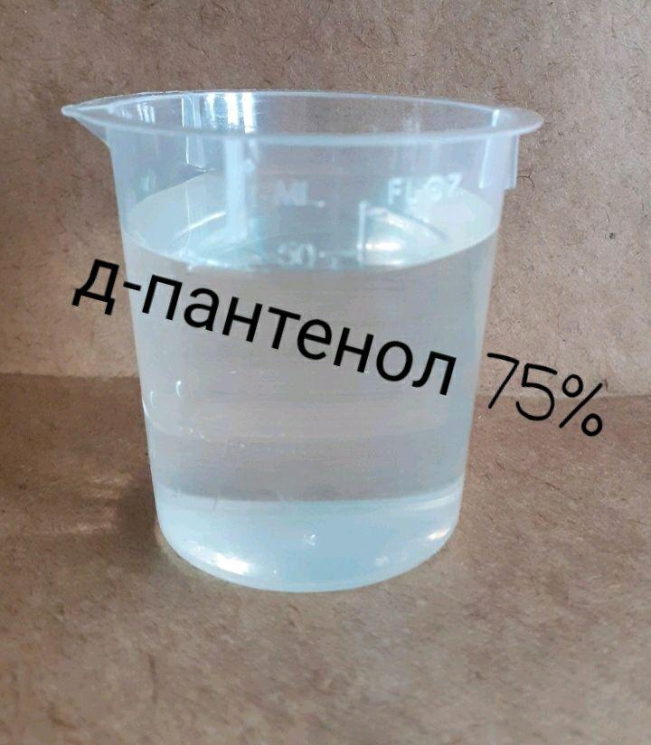 Д-Пантенол 75 % 15 мл, Компоненты для косметики, Хабаровск,  Фото №1