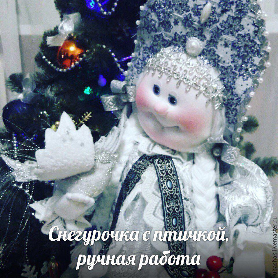 Снегурочка 3500 рублей, 40 см