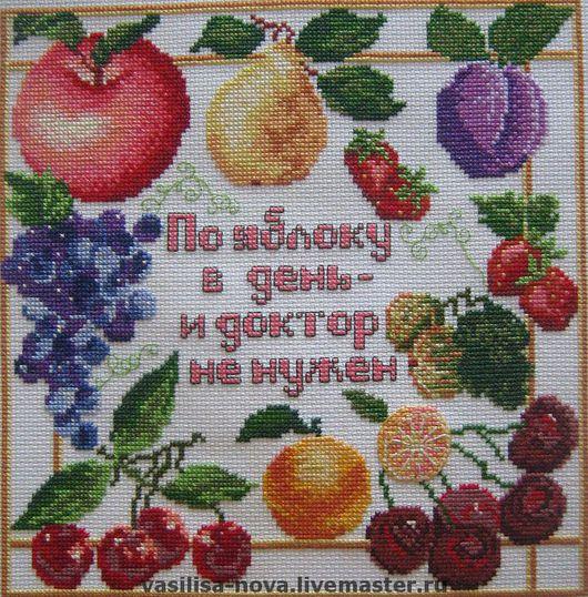 Натюрморт ручной работы. Ярмарка Мастеров - ручная работа. Купить По яблоку в день.... Handmade. Вышитая картина крестиком