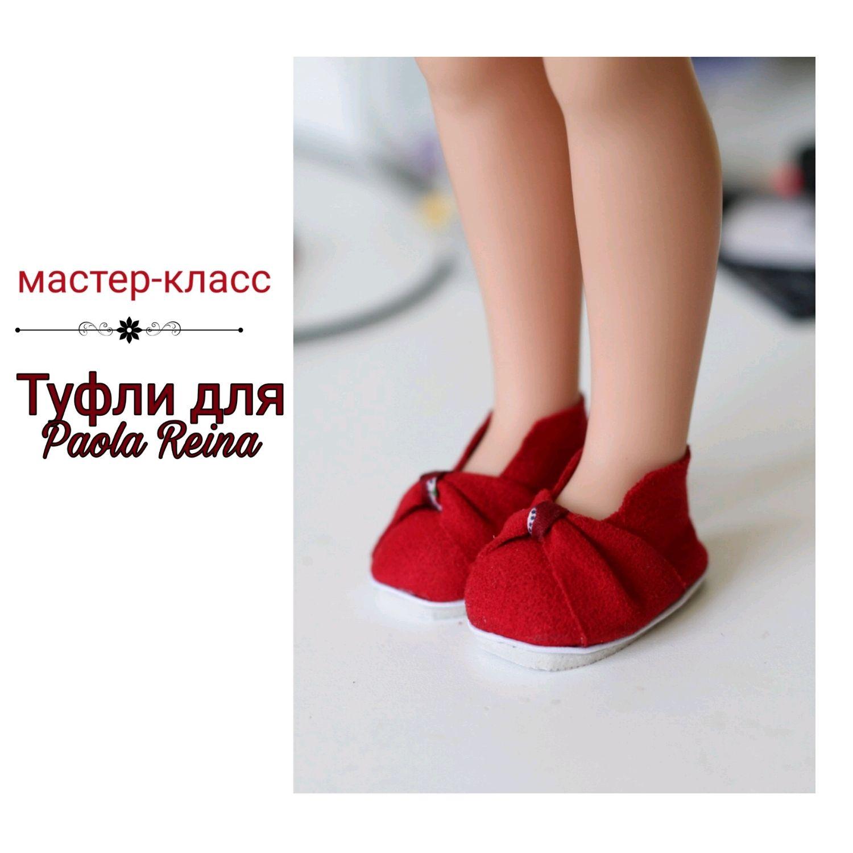 Мастер-Класс туфли для Paola Reina, Коробки, Барнаул,  Фото №1