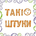 Такі Штуки от Татьяны Ядыкиной - Ярмарка Мастеров - ручная работа, handmade