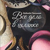Обучающие материалы ручной работы. Ярмарка Мастеров - ручная работа Всё дело в шляпке Надежда Генсицкая. Handmade.