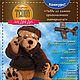 Первый выпуск журнала Тедди Медведи - стоимость 290 рублей