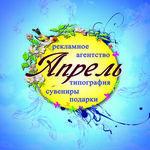 """Типография и РА """"Апрель"""" - Ярмарка Мастеров - ручная работа, handmade"""