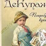 Салфетки Декупаж - Ярмарка Мастеров - ручная работа, handmade