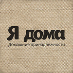 Инга (ya-doma) - Ярмарка Мастеров - ручная работа, handmade