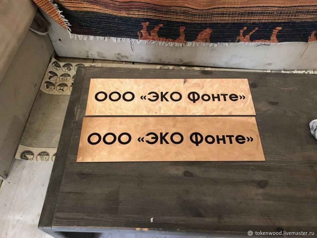 Гравировка на пластике и акриле, Атрибутика, Москва,  Фото №1
