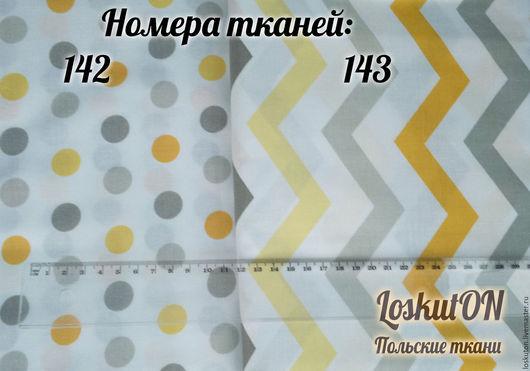 LoskutON. Польский хлопок, ткань из Польши, хлопок 100%, бязь, плотность 125гр