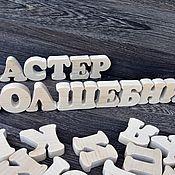 Куклы и игрушки handmade. Livemaster - original item Russian Alphabet. Handmade.