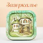 Зазеркалье - Ярмарка Мастеров - ручная работа, handmade