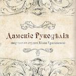 Дамские рукоделия - Ярмарка Мастеров - ручная работа, handmade