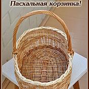 Для дома и интерьера ручной работы. Ярмарка Мастеров - ручная работа Пасхальная плетеная корзинка овальная. Handmade.