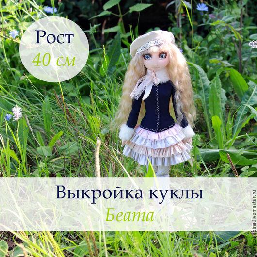 Куклы и игрушки ручной работы. Ярмарка Мастеров - ручная работа. Купить Выкройка тела куклы Беата, текстильная кукла, сшить тело куклы. Handmade.