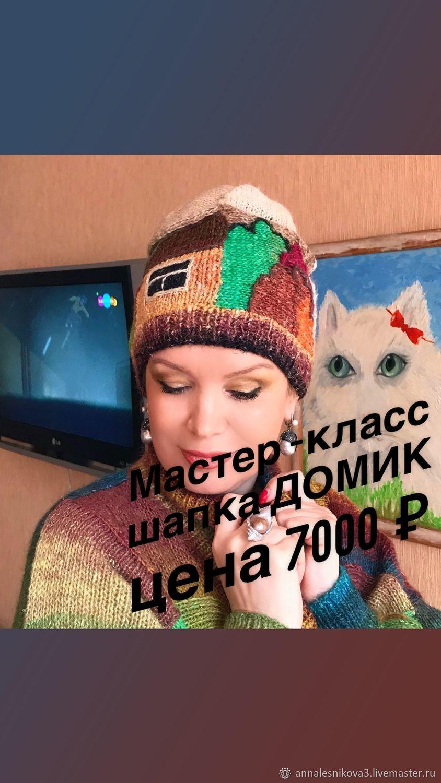 Мастер- класс Шапка «ДОМИК» в технике энтрелак, Шапки, Москва,  Фото №1