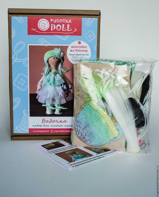 Куклы и игрушки ручной работы. Ярмарка Мастеров - ручная работа. Купить Набор для шитья куклы Бабочка. Handmade. Мятный